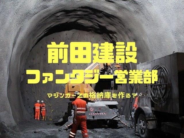 建設 部 営業 映画 ファンタジー 前田